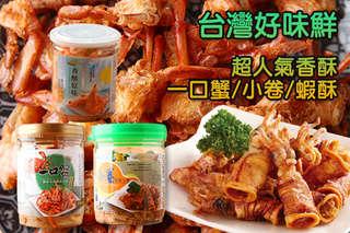 來自海洋的鮮滋味!【台灣好味鮮-香酥一口蟹/香酥小卷/蝦蝦叫香脆蝦酥】有多種口味,香酥爽脆的滋味,好吃停不下手!