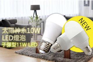 只要447元起,即可享有太陽神系10W LED燈泡/【日毓光電】子彈型11W LED節能燈泡等組合,款式可選:冷白/暖黃光