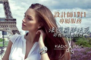 只要399元起,即可享有【KADO HAIR】A.極致養護-法國荷那法蕊RF精油全系列輕盈舒壓頭皮調理 / B.精緻質感洗剪護方案 / C.質感煥色染髮方案(不限髮長)