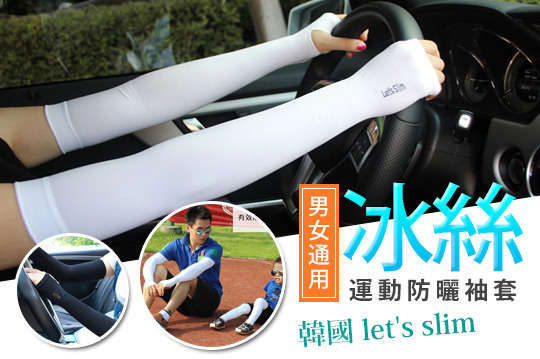 每雙只要59元起,即可享有韓國let's slim 男女通用運動冰絲防曬袖套〈一雙/二雙/四雙/八雙/十雙,顏色可選:黑/粉/灰/紫/藍/白〉