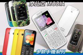 只要999元起,即可享有M105 2.4吋大鈴聲大按鍵直板軍人機(黑)/M106 3G輕巧直立式手機/M700 2.4吋單卡時尚多色彩折疊機/M800 2.4吋   1.77吋雙卡時尚折疊機等組合,多種顏色可選