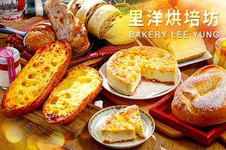 只要150元,即可享有【里洋烘培坊】平假日皆可抵用200元消費金額〈特別推薦:歐克麵包、吉德洛、瑪德蓮、美羅提斯烤乳酪、帕瑪森蛋糕、達克瓦茲、芒果重乳酪蛋糕〉