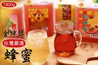 每瓶只要188元起,即可享有【金牌獎】台灣嚴選蜂蜜(1800g)〈任選一瓶/二瓶/三瓶/四瓶/五瓶/六瓶,口味可選:龍眼蜜/百花蜜/蜂王乳蜜/野蜂蜜〉