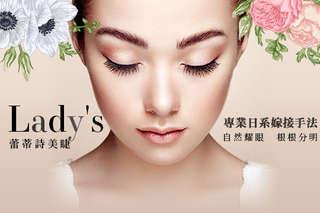【Lady's蕾蒂詩美睫】採專業日系嫁接手法,嫁接上去的睫毛就像原生睫毛般,自然耀眼,根根分明~讓妳就算素顏也炯炯有神,擁有充滿魅力的電眼不是夢想!