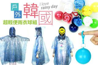 每組只要36元起,即可享有韓國戶外超輕便雨衣球組〈3組/6組/10組/20組/30組/40組,每組內含:雨衣一件 + 收納鑰匙扣球一個,顏色隨機出貨:白/黃/紅/綠/藍/黑/橘/深藍〉