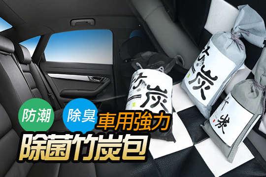 每入只要39元起,即可享有車用強力防潮除臭除菌竹炭包〈1入/2入/4入/8入/12入/24入/32入,外袋顏色隨機出貨〉
