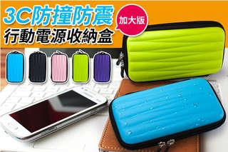 每入只要72元起,即可享有加大版行動電源3C配件防潑水收納盒〈任選1入/3入/4入/6入/8入/10入/14入,顏色可選:黑/粉紅/紫/綠/藍〉