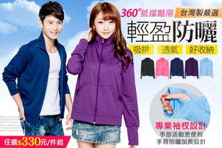 每入只要330元起,即可享有台灣製吸排抗UV認證立領防曬外套〈任選一入/二入/三入,顏色可選:黑色/深藍色/蜜桃/深紫色/天空藍,尺寸可選:M/L/XL/XXL〉