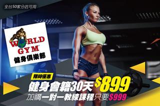 只要899元起,即可享有【WORLD GYM】A.30天VIP運動會籍 / B.30天VIP運動會籍 一對一基礎教練課一堂(1hr)