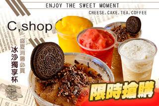 只要49元,即可享有【C,shop(西湖店)】盛夏消暑必買-冰沙獨享杯〈巧克力冰沙/芒果冰沙/草莓冰沙/百香果冰沙/多多冰沙/咖啡冰沙 六選一(700cc)〉
