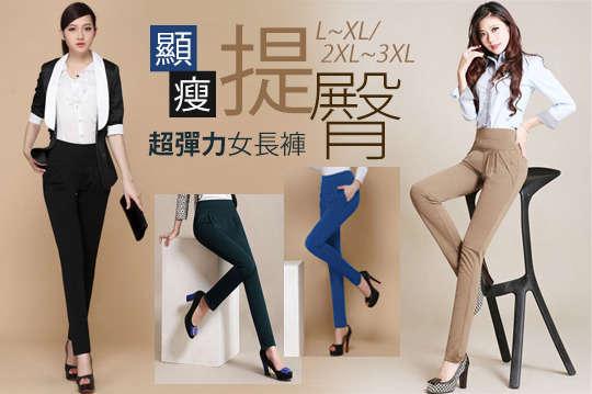 每件只要275元起,即可享有超彈力提臀顯瘦大碼女長褲〈一件/二件/四件,顏色可選:黑/卡其/藍/藏青,尺寸可選L~XL/2XL~3XL〉