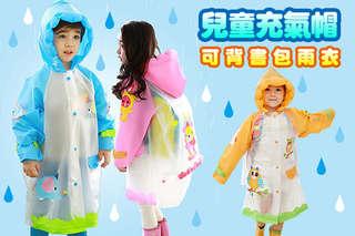 每入只要349元起,即可享有兒童充氣帽可背書包雨衣〈一入/二入/三入/四入/五入,款式可選:藍色小象/橘色貓頭鷹/粉色兔子,尺寸可選:XS/S/M/L〉