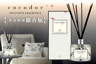 無論是浴廁或衣櫥,靠【韓國cocodor】香氛精油擴香瓶,皆能散發淡淡香氛!多種香味可選,輕鬆打造舒適居家!