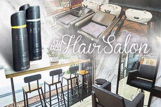 只要399元起,即可享有【飆 Hair Salon】A.獨特客製化洗剪+頭皮SPA / B.法國肯葳二劑式深層護髮