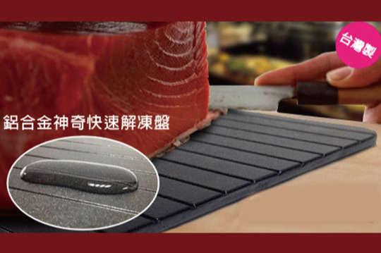 每入只要160元起,即可享有台灣製-鋁合金神奇快速解凍盤〈1入/2入/4入/6入/8入/10入〉