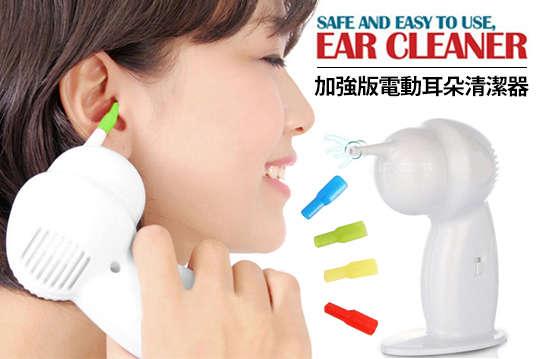 每入只要145元起,即可享有加強版電動吸耳器潔耳器掏耳機耳朵清潔器(內附4種顏色耳朵套管)〈1入/2入/4入/6入/8入/10入/12入〉