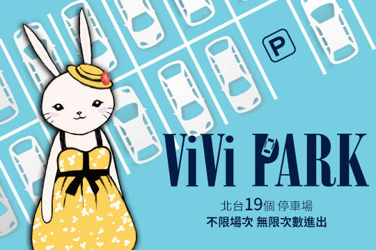 只要499元起,即可享有【ViVi PARK 停車場】A.ViVi PARK 5 Days Pass / B.ViVi PARK 30 Days Pass