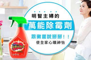 每入只要159元起,即可享有韓國奇蹟收納清潔幫手魔俐強效除霉劑〈一入/三入/六入/十入〉
