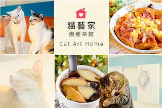 只要189元起,即可享有【貓藝家療癒茶館 Cat Art Home】A.單人貓咪分享餐 / B.雙人貓咪同樂餐