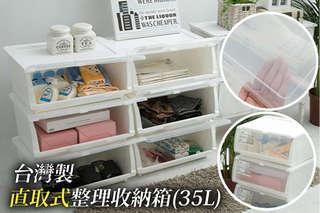 每入只要315元起,即可享有台灣製-直取式整理箱收納箱(35L)〈2入/4入/6入/12入〉