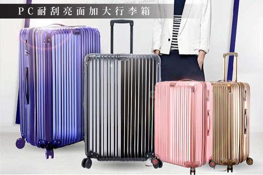 只要1280元起,即可享有【Leadming】PC耐刮亮面加大行李箱20吋/24吋/28吋等組合,多種顏色可選