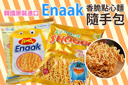 每包只要13元起,即可享有韓國原裝進口【Enaak】香脆點心麵隨手包〈任選30包/60包/120包/240包,口味可選:黃色包裝-原味/金色包裝-雞汁〉