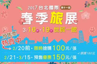 只要100元,即可享有【2017台北國際春季旅展】早鳥單人票一張