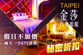 只要2580元,即可享有【台北-金莎汽車旅館】雙人住宿,限時搶購~假日不加價〈含歐式風情KTV雙人房住宿一晚 + 早餐二客〉