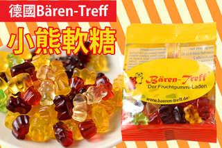 每包只要9元起,即可享有【德國Bären-Treff】小熊軟糖〈30包/60包/100包/120包〉