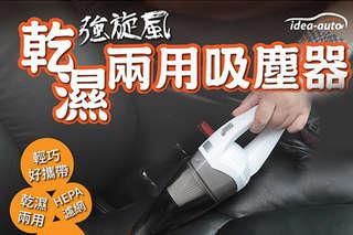 給予您炫風式的吸力!【idea-auto 120W 超強吸力-強炫風乾濕兩用吸塵器組】搭載 120W 高功率馬達,讓車內灰塵無所遁形,設計簡潔好拆卸,安裝簡單,過濾網保養簡單好清洗!