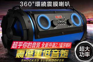 每入只要1189元起,即可享有4.1藍芽智能巨獸級強震重音藍芽喇叭〈1入/2入/4入/6入/8入,顏色:藍〉
