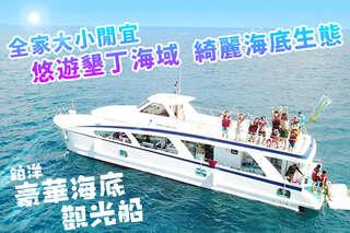 只要290元,即可享有【墾丁-鉑洋豪華海底觀光船】單人船票,悠遊墾丁海域,綺麗海底生態〈含豪華海底觀光玻璃船票一張〉