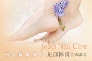 東區專業時尚美甲團隊-【飛天藝術指甲】技術優質、嚴選品牌產品,細膩呵護肌膚,打造亮麗且動人的足部美甲!燦亮晶透凝膠造型展現妳的時尚風格!