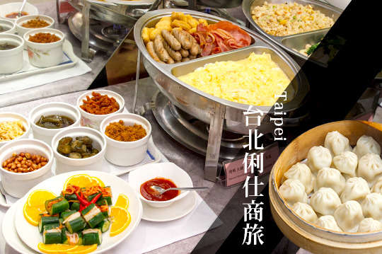 只要199元,即可享有【台北俐仕商旅】單人早餐吃到飽〈特別推薦:食蔬沙拉吧區、西點麵包區、中西式熱食區、時令水果、飲品區等〉