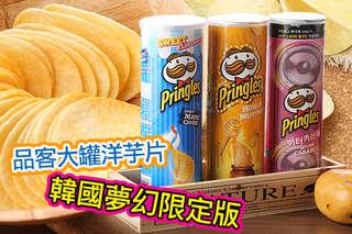 每罐只要97元起,即可享有【品客】韓國夢幻限定版大罐洋芋片〈任選2罐/4罐/8罐/12罐,口味可選:藍-梅奧乳酪/黃-蜂蜜芥末/粉-焦糖奶油〉