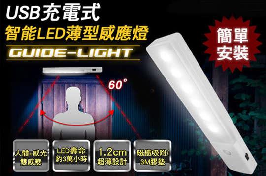 每入只要338元起,即可享有USB充電式智能LED薄型人體感應燈〈一入/二入/四入/六入/八入〉