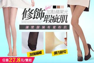 每雙只要27.8元起,即可享有【Beauty Focus】台灣製彈性透膚絲褲襪〈任選6雙/12雙/24雙/36雙,款式/顏色可選:全透明彈性絲褲襪(黑色/膚色)/超薄透絲褲襪(黑色/膚色/咖啡色)〉