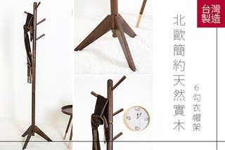 每入只要449元起,即可享有台灣製北歐簡約天然實木6勾衣帽架〈1入/2入/4入,顏色可選:胡桃木色/白色〉