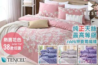 只要799元起,即可享有台灣安心寢具標章認證頂級TENCEL天絲-單人床包兩件組/(雙人/雙人加大/雙人特大)床包三件組/單人兩用被床包三件組/(雙人/加大/特大)兩用被床包四件組1組,多種款式可選