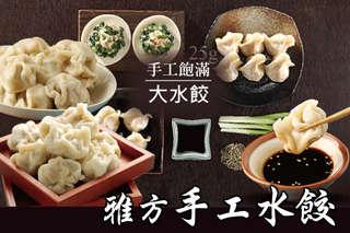 【雅方-手工水餃】嚴選食材、手工製作,皮薄餡多,家中多備幾包,不只隨時填飽肚子,還可以帶便當,方便又美味!
