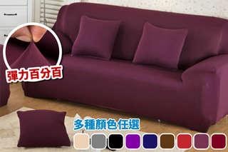 【超柔高彈性四季沙發套座】舒適柔軟,觸感溫暖,透氣性高,客廳不用特地裝潢,換個沙發套就能有新氣象!
