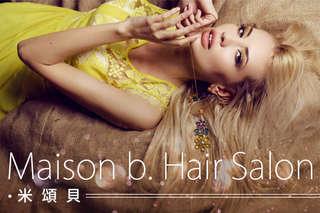 近捷運板橋站!【Maison b. Hair Salon - 米頌貝】以熱忱服務、專業溝通、精湛技術,打造您最滿意的時尚造型!