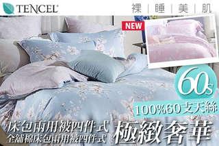 只要2680元起,即可享有100%TENCEL極緻奢華60支天絲-(雙人/雙人加大)床包兩用被四件式/雙人全舖棉床包兩用被四件式1組,多種花色可選