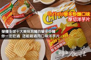 每包只要26元起,即可享有印尼Chitato-營多炒麵口味厚切洋芋片〈6包/12包/20包/30包,即期品〉