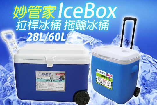 只要1790元起(含運費),即可享有【妙管家】拉桿冰桶28L/拖輪冰桶60L等組合