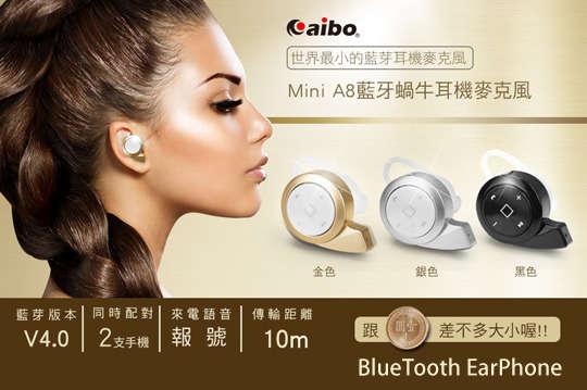 每入只要299元起,即可享有aibo Mini A8 迷你蝸牛藍牙耳機麥克風(V4.0)〈任選1入/2入/4入/8入/16入,顏色可選:黑色/金色/銀色〉