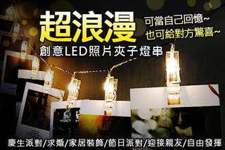 只要259元起,即可享有LED照片夾子10燈燈串1m/20燈燈串3m〈一組/二組/四組/六組〉
