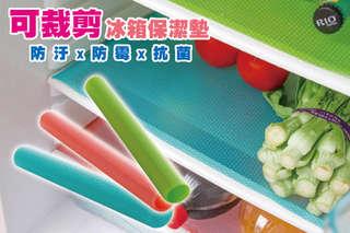 每組只要76元起,即可享有可剪裁防污防霉抗菌冰箱保潔墊〈任選1組/2組/4組/8組/10組/12組/14組/16組,顏色可選:藍色/粉色/綠色〉