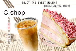 只要59元,即可享有【C,shop(西湖店)】招牌甜蜜單人獨享餐〈45元以下蛋糕任選一 + 飲品任選一(40元以下為大杯700cc,超過40元以上為中杯500cc),蛋糕特別推薦:香蕉巧克力、經典原味起士、法式拿破崙、草莓波士頓、咖啡布蕾等;飲品特別推薦:冰淇淋紅茶、焦糖海鹽青茶、紅茶拿鐵、白桃烏龍等〉