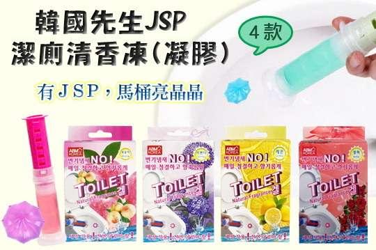 每條只要57元起(含運費),即可享有【韓國先生JSP】空運來台-潔廁清香凍凝膠〈任選1條/3條/5條/8條/16條/32條,香味可選:玫瑰/水蜜桃/檸檬/薰衣草〉